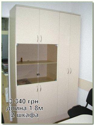 Купить мебель, мебель для офиса, купить шкаф, в Киеве, Украина