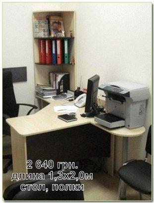 Купить офисный стол с полками, в Киеве, Украина