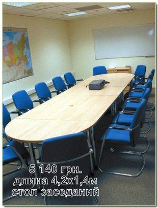 Купить стол заседаний для офиса, в Киеве, Украина
