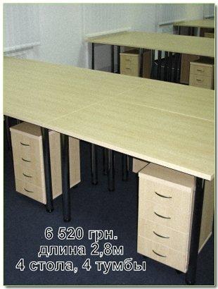 Купить стол для офиса, купить тумбу для офиса, в Киеве, Украина