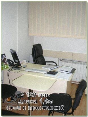 Купить стол с приставкой для офиса, в Киеве, Украина