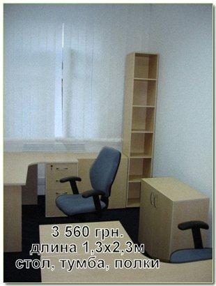 Заказать стол с тумбой для офиса, в Киеве, Украина