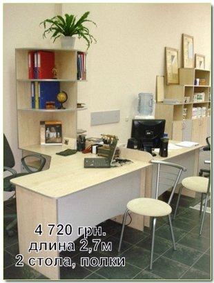 Продажа офисный стол, в Киеве, Украина