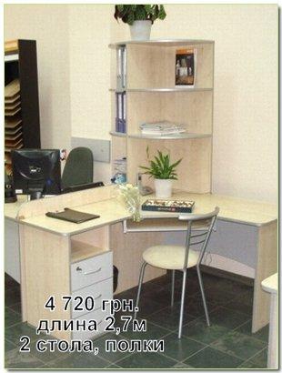 Купить стол с полками для офиса, в Киеве, Украина