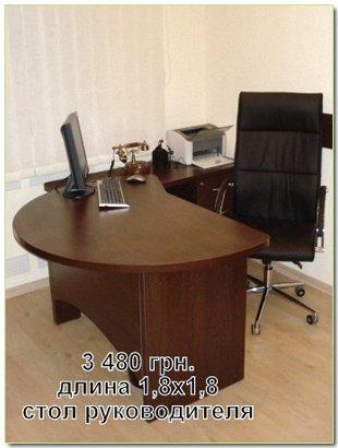 Стоимость стол рукоаодителя для офиса, в Киеве, Украина