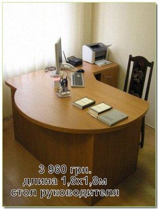 Цена стол руководителя, в Киеве, Украина